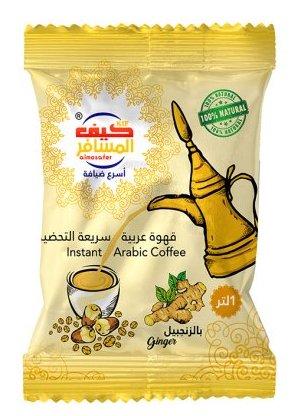 قهوة عربية سريعة التحضير بالزعفران 30 جم
